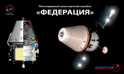 All about Federatsiya (Federation) spacecraft and news