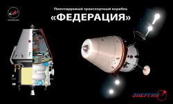 Tudo sobre a nave espacial Federatsiya e notícias